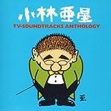cover of 小林亜星・TVサントラ・アンソロジー