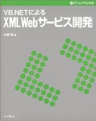 VB.NETによるXML Webサービス開発 (@ITハイブックス)