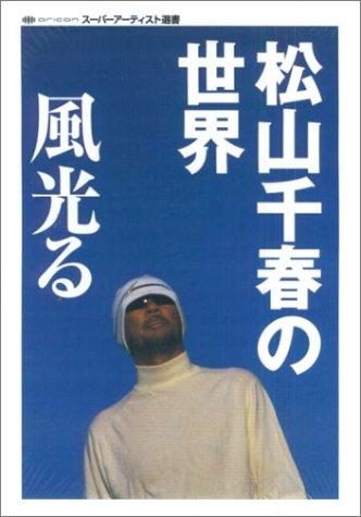 松山千春の世界風光る (oriconスーパーアーティスト選書)