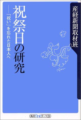 祝祭日の研究―「祝い」を忘れた日本人へ (角川oneテーマ21)の詳細を見る