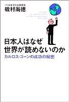 日本人はなぜ世界が読めないのか ― カルロス・ゴーンの成功の秘密
