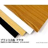 プリント合板 ケヤキ 【2.5×900×900mm】