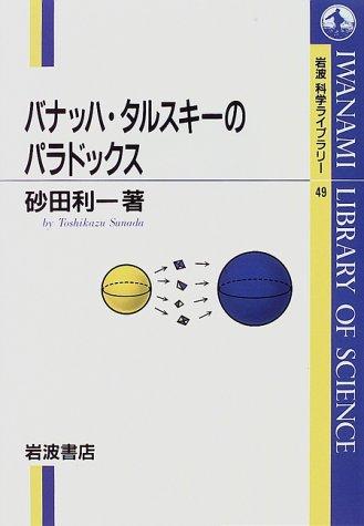 バナッハ・タルスキーのパラドックス (岩波科学ライブラリー (49))の詳細を見る