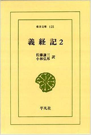 義経記 (2) (東洋文庫 (125))