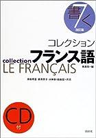 コレクション・フランス語〈7〉書く