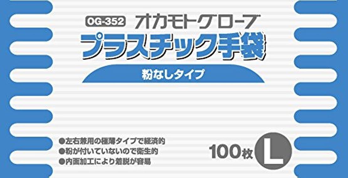 驚きシュリンク畝間オカモトグローブ プラスチック手袋 Lサイズ 100枚入
