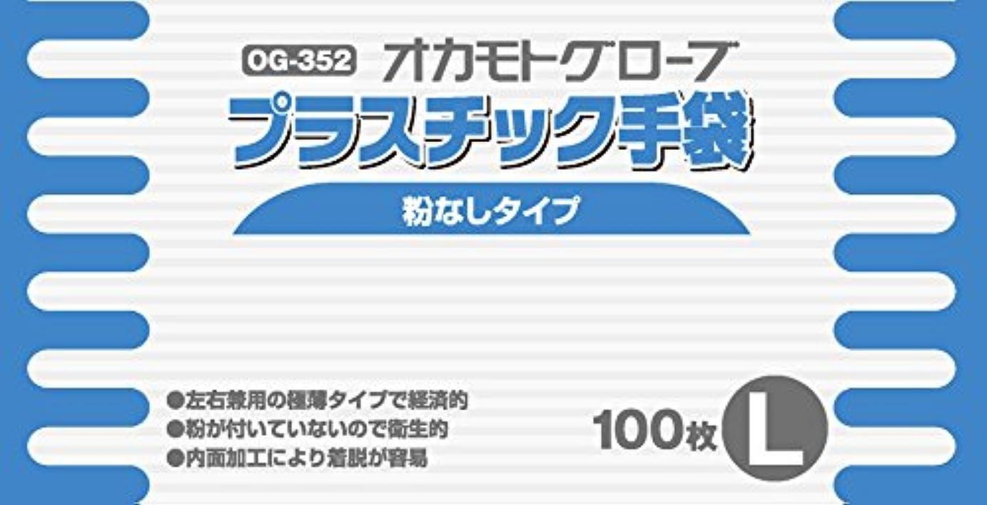 大胆インポート恐怖症オカモトグローブ プラスチック手袋 Lサイズ 100枚入