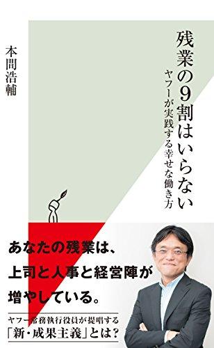 残業の9割はいらない~ヤフーが実践する幸せな働き方~ (光文社新書)