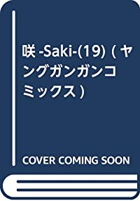 咲-Saki-(19) (ヤングガンガンコミックス)