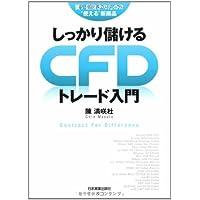 しっかり儲ける CFDトレード入門
