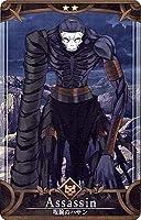 Fate/Grand Order Arcade (FGOアーケード)/【サーヴァント】【再臨段階1】No.040 呪腕のハサン ★2