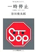 谷川俊太郎『一時停止』の表紙画像