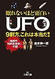 眠れないほど面白いUFO 9割方、これは本当だ!: 「地球外知的生命体」の謎 (王様文庫)