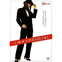 『小林ゆう』CDセット