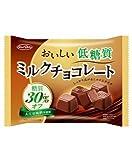 グルメな栄養士セレクト洋菓子 低糖質 ミルクチョコレート 150g