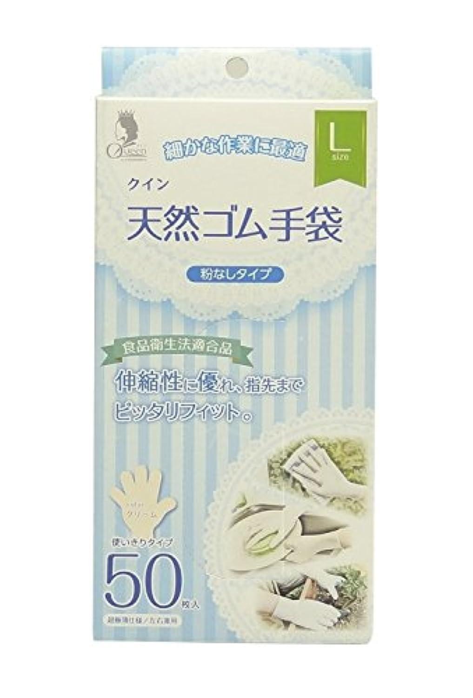 存在交流するビーズ宇都宮製作 クイン 天然ゴム手袋(パウダーフリー) L 50枚