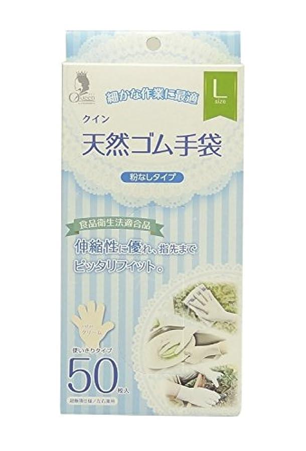 宇都宮製作 クイン 天然ゴム手袋(パウダーフリー) L 50枚