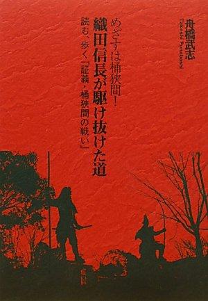 めざすは桶狭間!織田信長が駆け抜けた道―読む、歩く『証義・桶狭間の戦い』