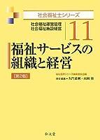 福祉サービスの組織と経営 第2版 (社会福祉士シリーズ 11)