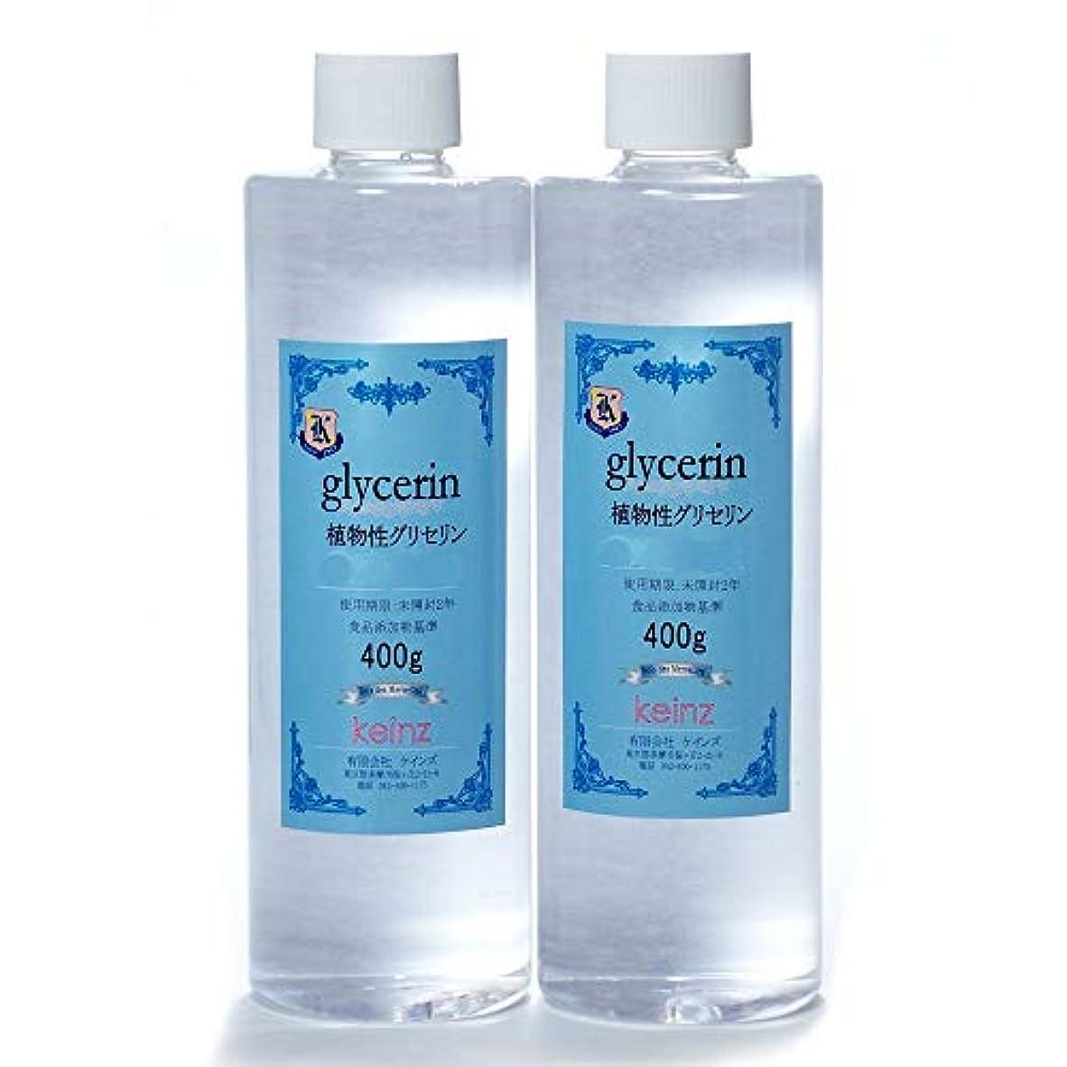 合併ヤギ空虚keinz 品質の良いグリセリン 植物性 800g(400g 2本) 純度99.9~100% 化粧品材料 keinz正規品 食品添加物基準につき化粧品グレードより純度が高い。日本製