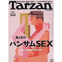 Tarzan(ターザン)2018年8月23日号[男と女のハンサムSEX]