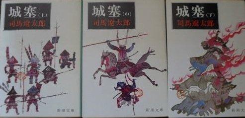 城塞 上・中・下 全3巻完結セット (新潮文庫)