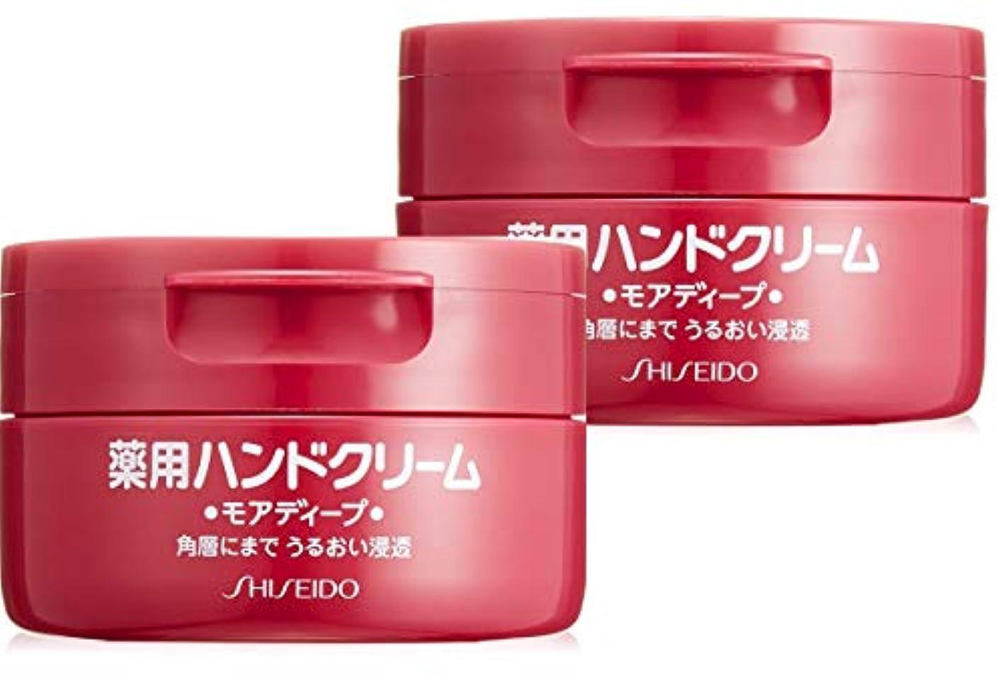 黒添付災害資生堂 【まとめ買い】薬用ハンドクリーム モアディープ 単品 2個