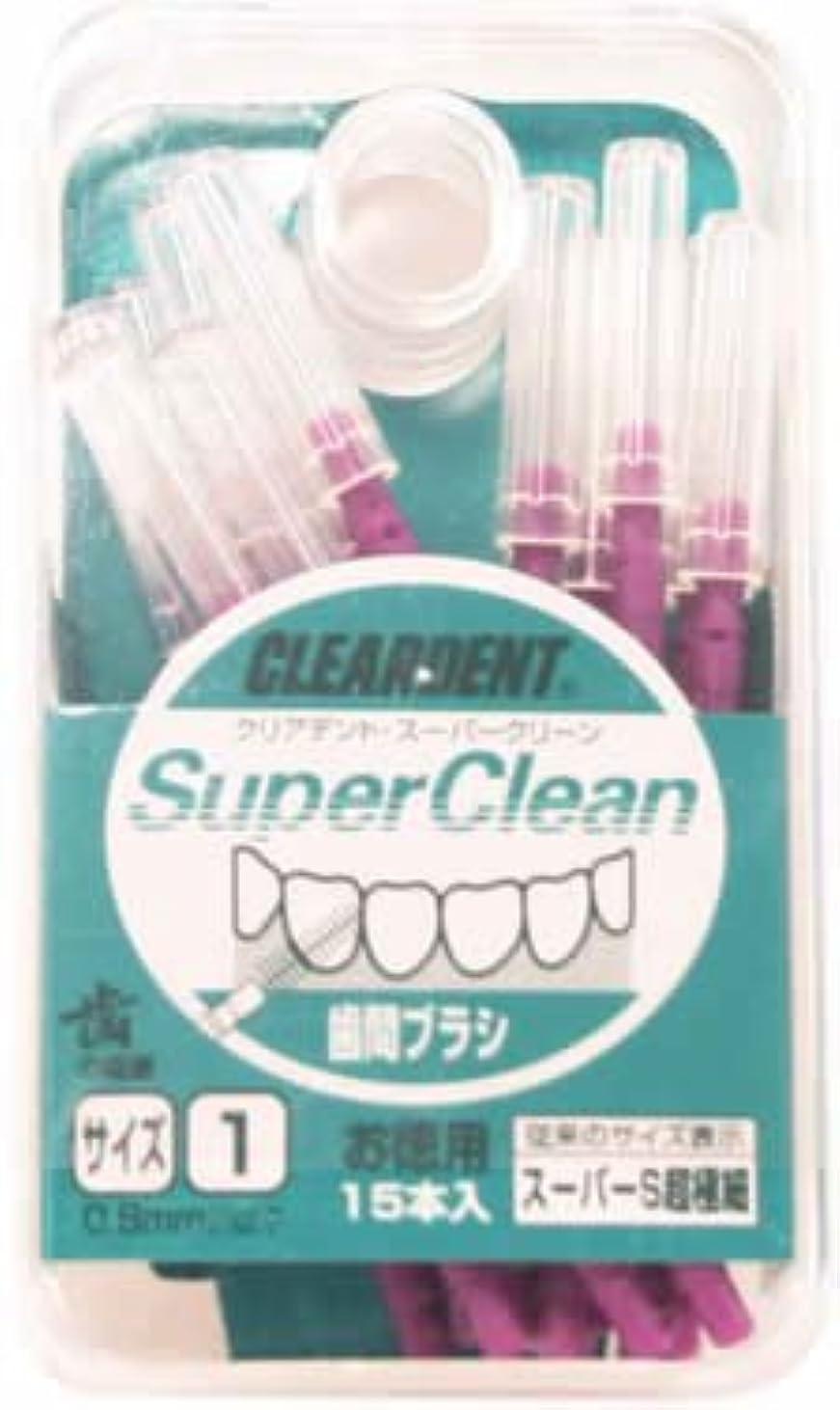 サイドボードフリッパー変色するクリアデント歯間ブラシ(お徳用) サイズ1超極細 15本入パープル