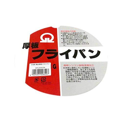遠藤商事『TKG鉄黒皮厚板フライパン26cm』