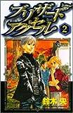 ブリザードアクセル 2 (少年サンデーコミックス)