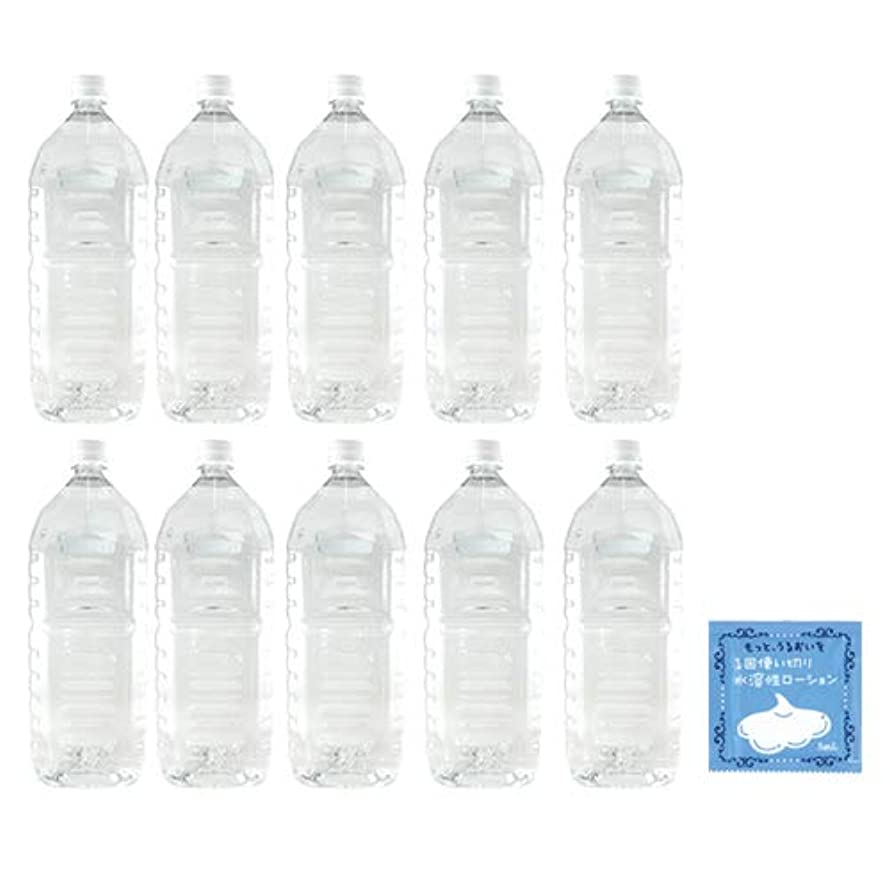 熱意どうやら重なるクリアローション 2Lペットボトル ミディアムタイプ 業務用ローション×10本 + 1回使い切り水溶性潤滑ローション