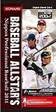 Digital Game Card BASEBALL ALLSTAR'S Nippon Professional Baseball 2011 Vol.2 【6Pack】 デジタルゲームカード ベースボールオールスターズ ニッポンプロフェッショナルベースボール 2011 Vol.2