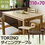 ダイニングテーブル/リビングテーブル 【長方形/110cm×70cm】 ナチュラル『TORINO』