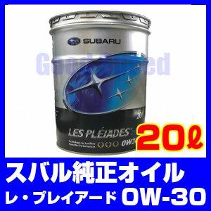 エルフ レ・プレイアード ゼロ 0W-30 20L