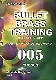 ビュレット金管トレーニング 005 THE SUN treble clef