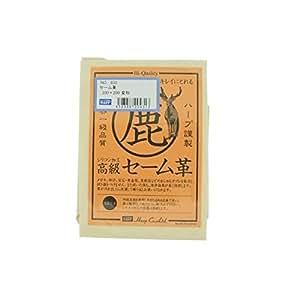HARP(ハープ)セーム革(鹿革)200X200ミリ変形-2枚組【833】