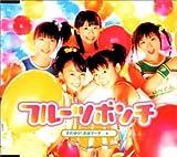 それゆけ!おはマーチ☆★☆(CCCD)