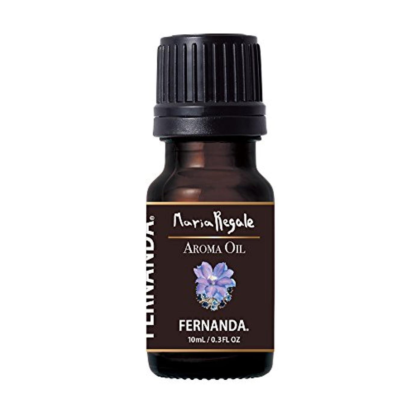 揮発性不快なブレンドFERNANDA(フェルナンダ) Fragrance Aroma Oil Maria Regal (アロマオイル マリアリゲル)