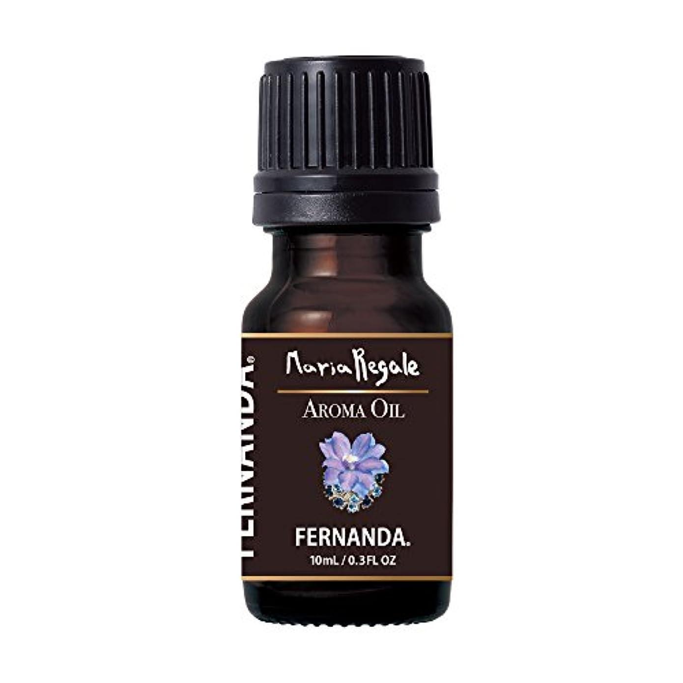 埋め込む考古学軽減FERNANDA(フェルナンダ) Fragrance Aroma Oil Maria Regal (アロマオイル マリアリゲル)