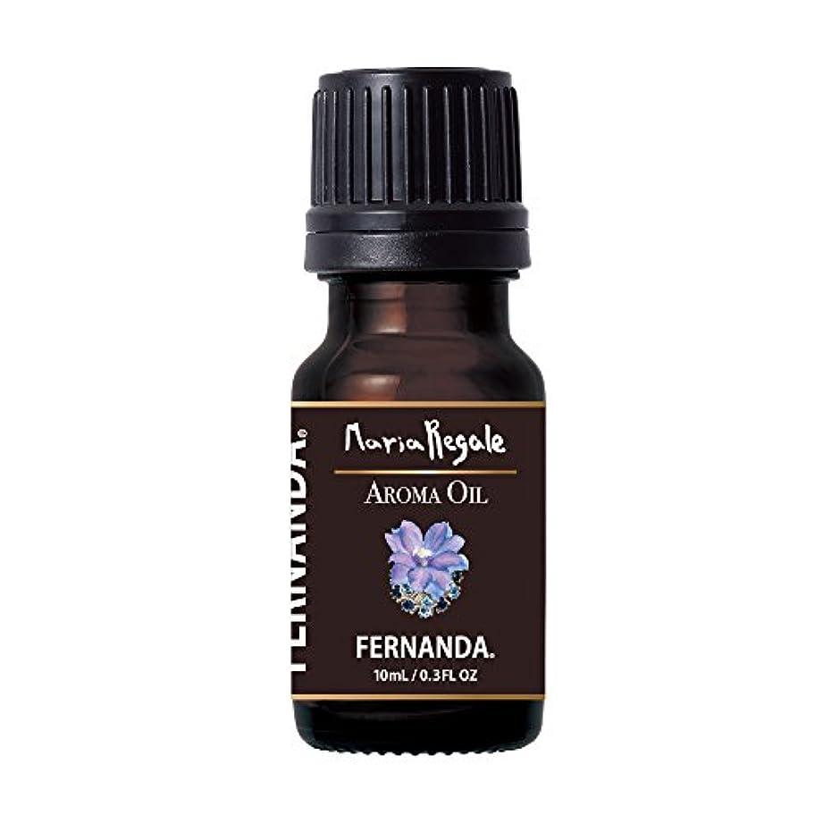 ひどくに変わる喜劇FERNANDA(フェルナンダ) Fragrance Aroma Oil Maria Regal (アロマオイル マリアリゲル)