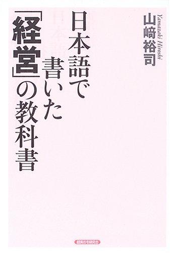 日本語で書いた「経営」の教科書の詳細を見る