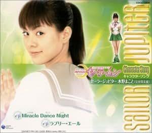 美少女戦士セーラームーン キャラクターシングル セーラージュピター : 木野まこと