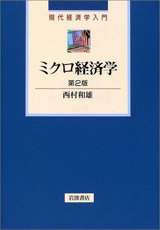 ミクロ経済学 第2版 (現代経済学入門)の詳細を見る