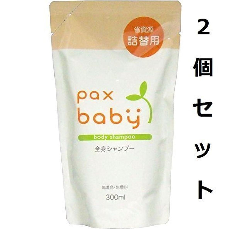 マカデミアナッツ油を使用した植物性 パックスベビー 全身シャンプー 詰替用 300mL  2個セット by 太陽油脂