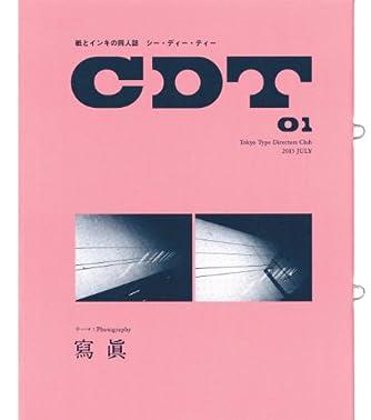 紙とインキの同人誌 CDT1号