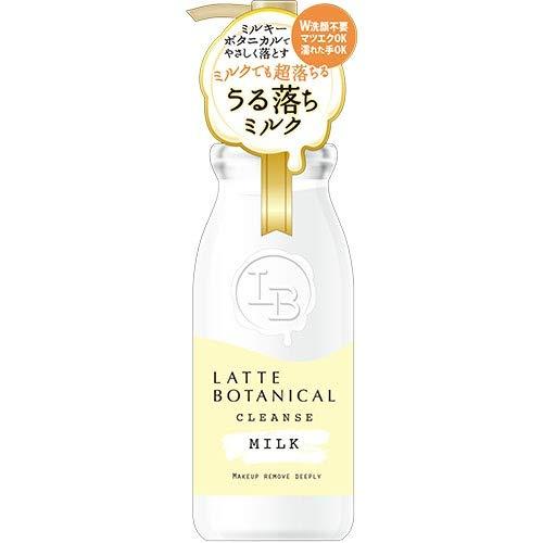 ラテボタニカル クレンズミルク