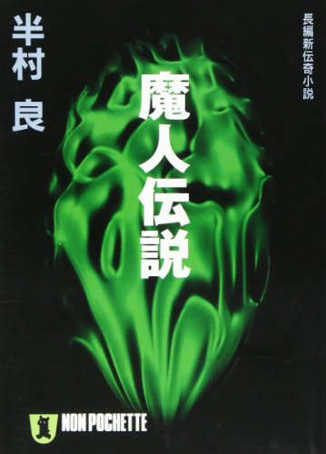 魔人伝説 (ノン・ポシェット)