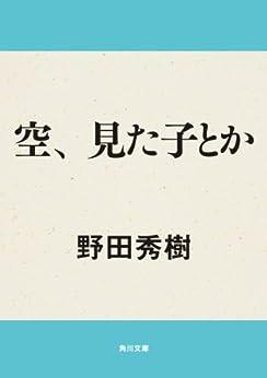 [野田 秀樹]の空、見た子とか (角川文庫)