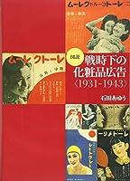 図説 戦時下の化粧品広告<1931-1943>