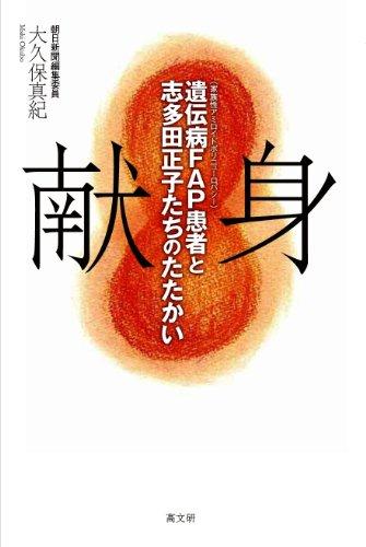献身 遺伝病FAP (家族性アミロイドポリニューロパシー)患者と志多田正子たちのたたかい